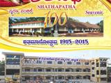 shathapatha_cover1